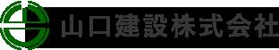 山口建設株式会社- 新潟県上越市の総合建設業